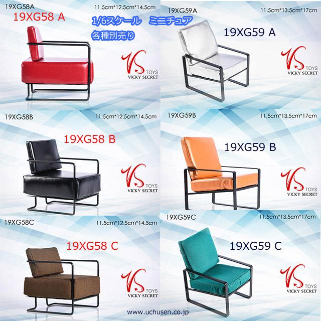 【VICKY SECRET toys】VStoys 19XG58 19XG59 1:6 modern sofa 一人がけ ソファー ミニチュア 1/6スケール 椅子