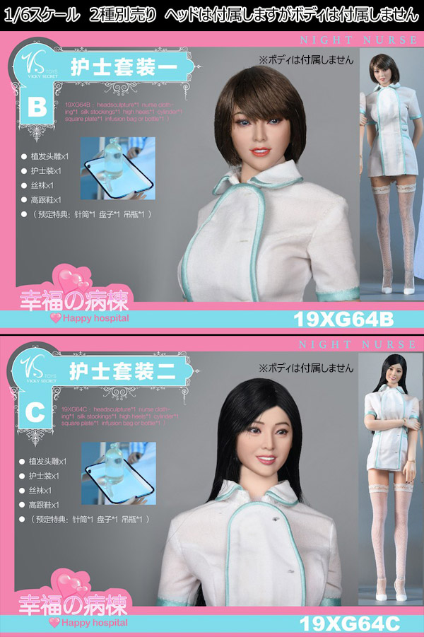 【VICKY SECRET toys】VStoys 19XG64BC 女性看護師 ナース 1/6スケール 女性ヘッド&コスチュームセット