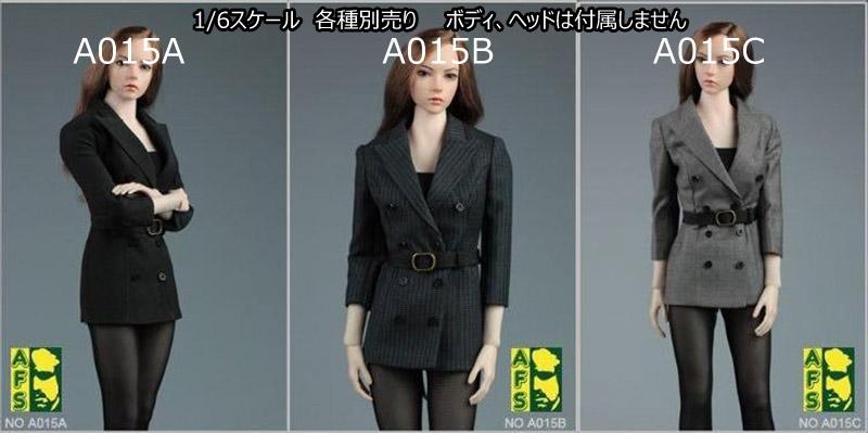 【AFS】A015 ABC Women's slim long suit 女性スリムスーツ 1/6スケール 女性用コスチュームセット