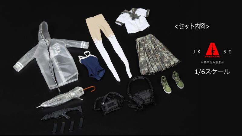 【ARMSHEAD】JK-03 1/6 girl set 3.0 (exclude head and Body) 武装女学生 1/6スケール 女性ドール・フィギュア用装備セット