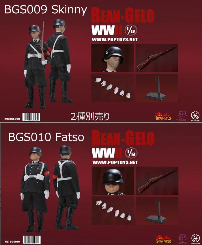 【POPtoys】BGS009 or BGS010 1/12 Bean Gelo Series Black SS Skinny / Fatso WW2 ドイツ軍 SS スキニー/ファットソ