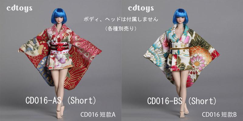 【CDToys】CD016 1/12 Female Kimono Long & Short 着物 1/12スケール 女性ドール用コスチューム
