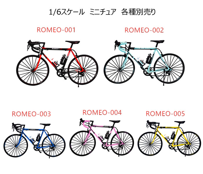 【COME4ARTS】1/6 ROMEO-001-005 ROMEO ロードバイク 1/6スケール 自転車