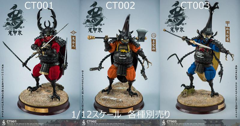 【CROWTOYS】CT001 ,CT002 or CT003 1/12 鬼甲衆 1/12スケールフィギュア