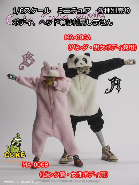 【CUKE TOYS 】MA-006AB Cute Cute Style 着ぐるみ パンダ&ピンク熊 1/6スケール ドール・フィギュア用コスチューム