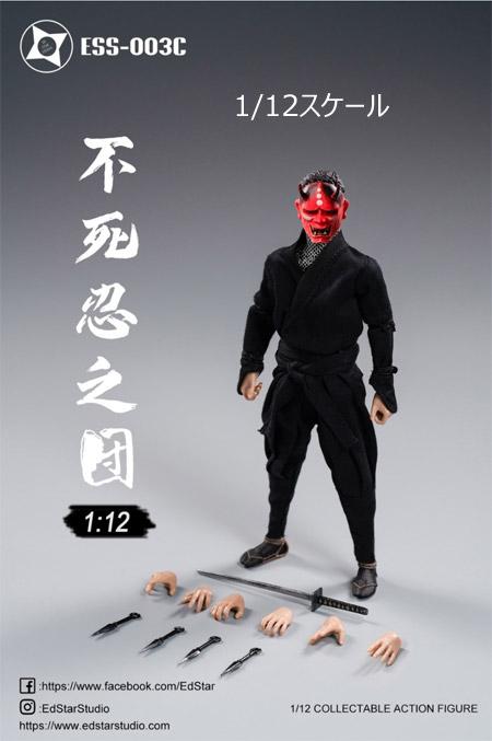 【EdStar】ESS-003C 1/12 Undead Ninja Army  アンデッド・ニンジャ・アーミー 忍者 1/12スケールフィギュア