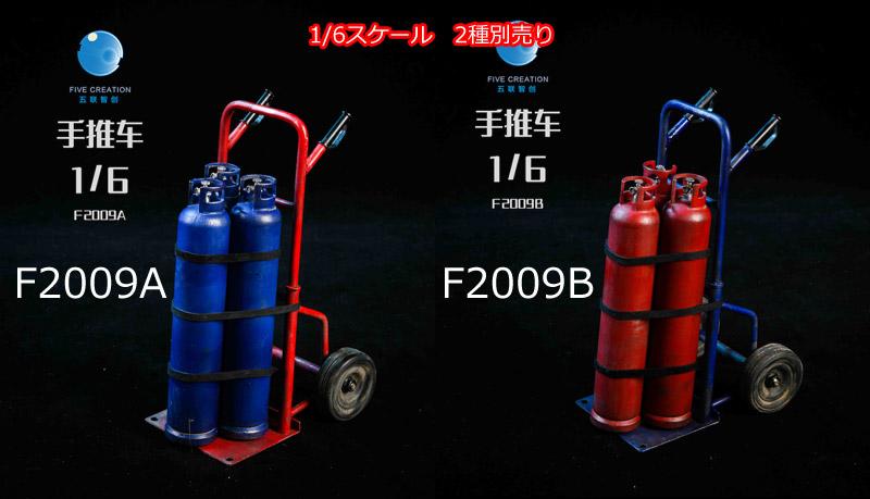 【FIVE TOYS】F2009AB 1/6スケール 二輪運搬車&高圧ガスボンベ トロリー ミニチュア