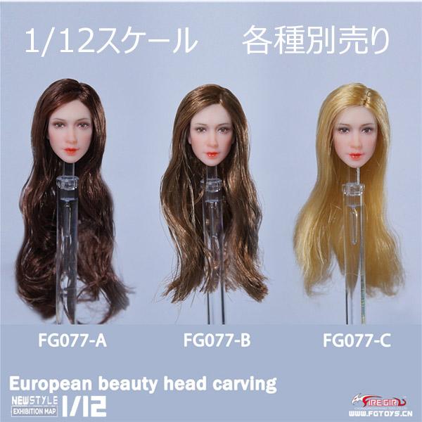 【FireGirlToys】FG077 ABC European beauty headscuplt 1/12スケール ドール・フィギュア用 植毛 女性ヘッド