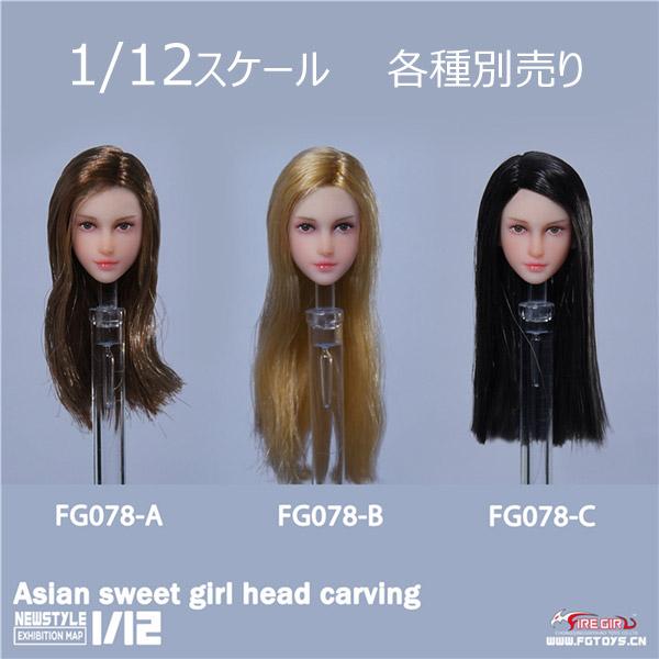 【FireGirlToys】FG078 ABC Asian beauty headscuplt 1/12スケール ドール・フィギュア用 植毛 女性ヘッド