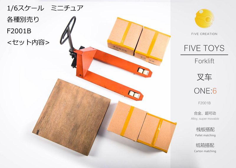 【FIVE TOYS】F2001ABCD forklift 1/6スケール フォークリフト(ハンドリフト)&木製パレット&ダンボール箱
