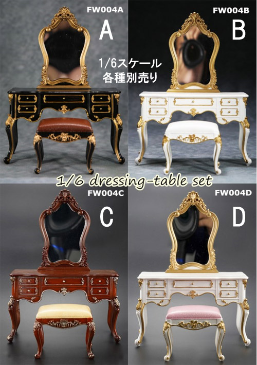 【FEELWOTOYS】FW004 1/6 Dressing-table set 1/6スケール 化粧台 鏡台