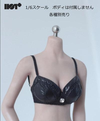 【HotPlus】HP061 1/6 Bra 女性ドール用下着 ブラ 1/6スケール 女性コスチューム