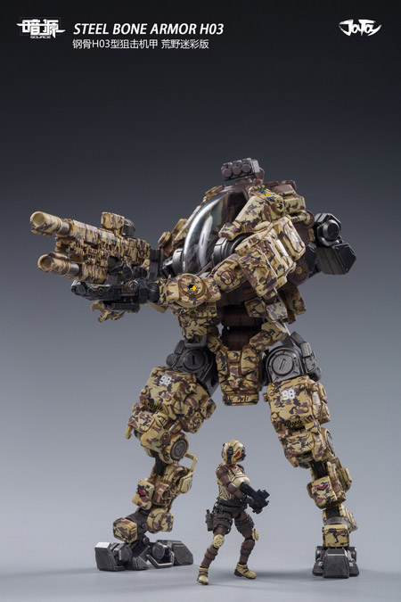 【JOYTOY】1/25 暗源  STEEL BONE ARMOUR H03 スティールボーンアーマーH03 狙撃機械 荒野迷彩版