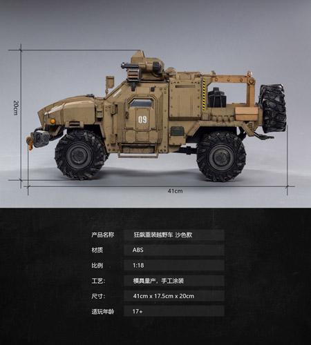 【JOYTOY】JT0692 1/18 Crazy reload suv バトル フォー ザ スターズ クレイジーリロードSUV 重装越野車 装甲オフロードカー