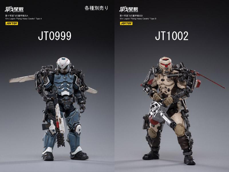 【JOYTOY】JT0999 or JT1002 1/18 10th Legion Flying Heavy Cavalry バトル フォー ザ スターズ 10th レギオン 飛行重騎兵