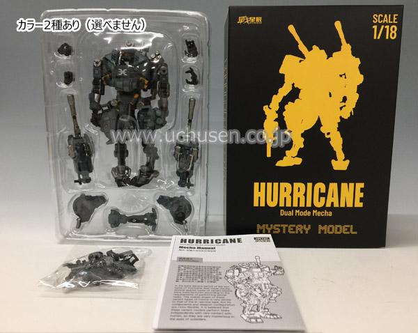 【JOYTOY】JT1071 1/18 Hurricane Dual Mode Mecha (Mystery Model)