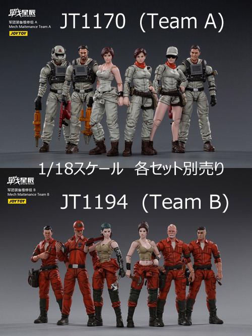 【JOYTOY】JT1170 , JT1194 1/18 Mech Maitenance Team A B メカ メンテナンス チーム 7体セット 1/18スケールフィギュア
