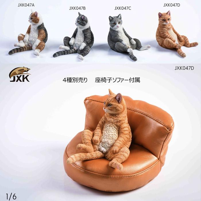 【JxK.Studio】JXK047ABCD ネコ&座椅子 ソファー 1/6スケール 猫 ネコ 家猫 イエネコ