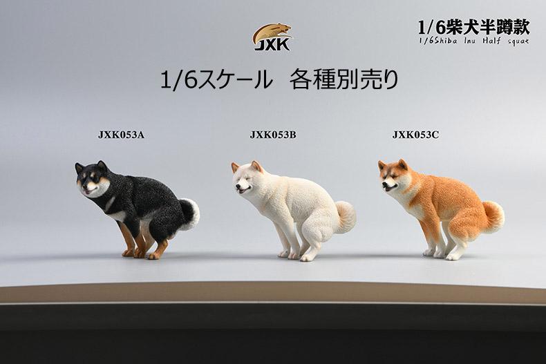 【JxK.Studio】JXK053ABC shiba inu Half Squat 1/6スケール 柴犬 イヌ