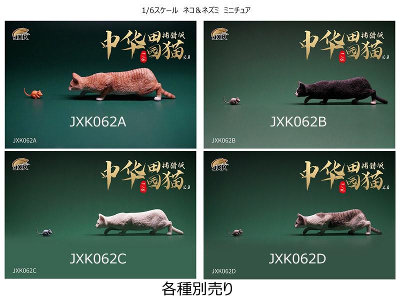 【JxK.Studio】JXK062 ABCD ネコ&ネズミ 1/6スケール 猫 ネコ 家猫 イエネコ 鼠