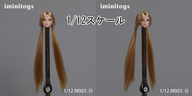 【Iminitoys】M005 Female anime beauty headsculpt 1/12スケール ドール・フィギュア用 植毛 女性ヘッド