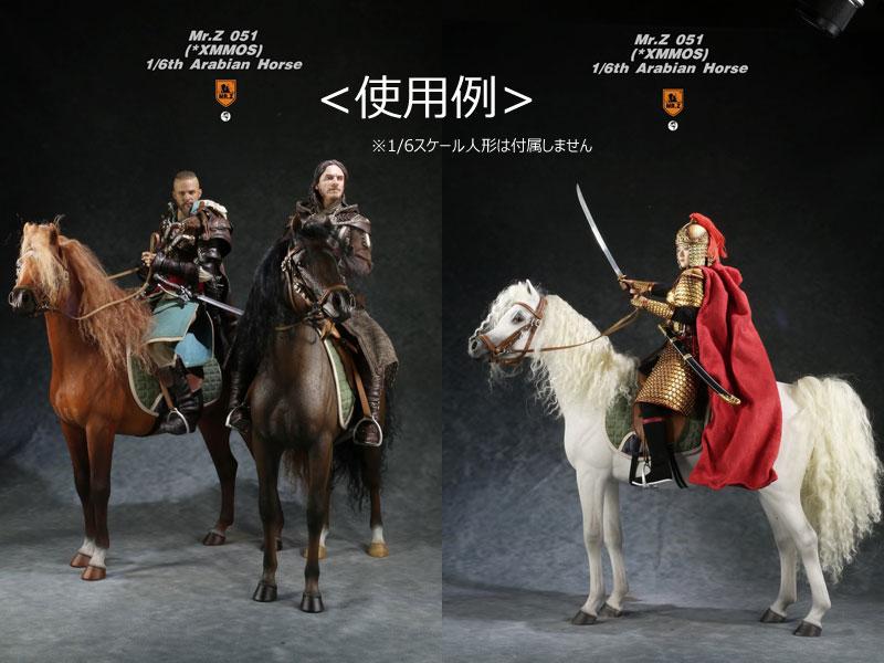 【MR.Z】MRZ051 1/6 Arabian Horse Horse + harness set 1/6スケール 馬 軍馬 アラブ種 + 鞍セット