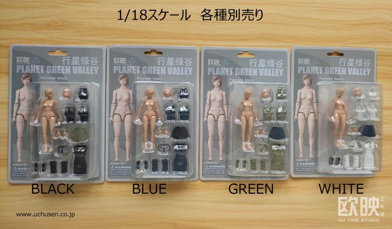 【OUYING STUDIO】1/18 PLANET GREEN VALLEY 行星緑谷 Female BODY プラネットグリーンバレー女性素体