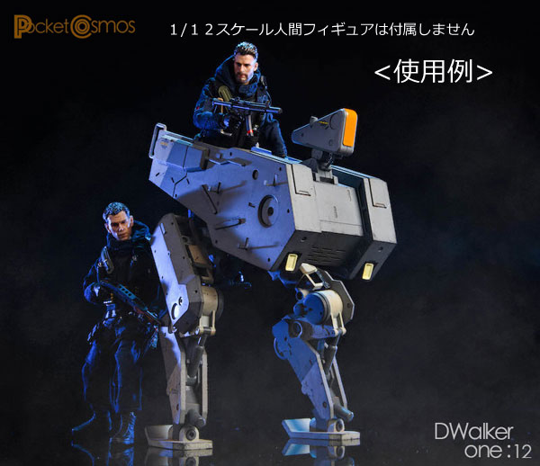 【PCTOYS】PocketCosmos PC001 1:12 D-Walker Movable Dウォーカー 1/12スケール ロボットフィギュア