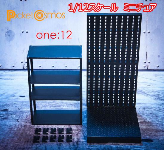 【PCTOYS】PocketCosmos PC003 1:12 Weapon rack/shelves 1/12スケール ウェポンラック&シェルフ