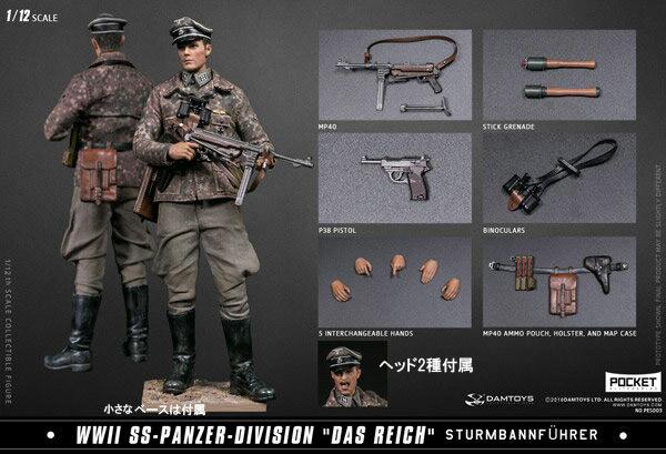 【DAM】PES003 1/12 WW2 Das Reich German Panzer Division Major  ドイツ軍 装甲師団 親衛隊少佐 1/12スケールフィギュア
