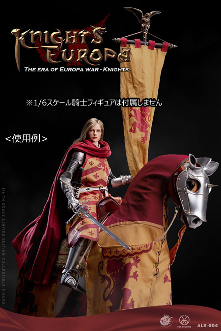 【POPtoys】ALS006 1/6 Armor Legend Series-The Era of Europa War Silver armor horse シルバーアーマーホース 騎馬 軍馬 白馬