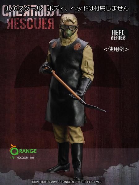 【QORANGE QOTOYS】QOM-1011 1/6 The Chernobyl Rescuer チェルノブイリ作業員 防護服 1/6スケール 男性フィギュア用コスチューム