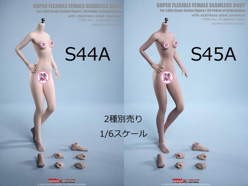 【TBLeague】Seamless Bodies PLSB2021-S44A (pale) S45A (suntan) TBリーグ 1/6スケール シームレス女性ボディ (ヘッドなし)