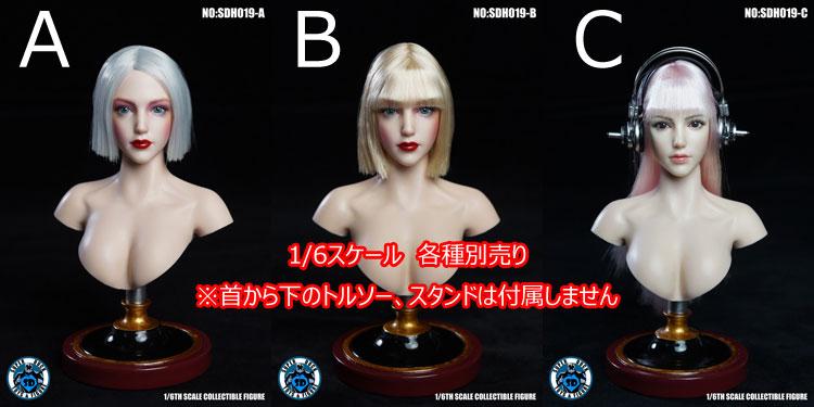 【SUPERDUCK】SDH019 A B C 1/6スケール 植毛 女性ヘッド