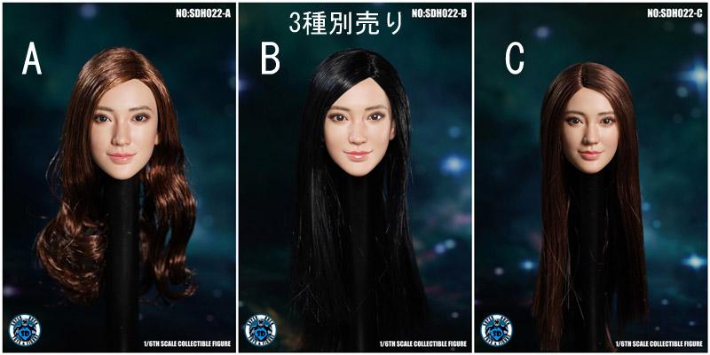【SUPERDUCK】SDH022 A B C 1/6スケール 植毛 女性ヘッド