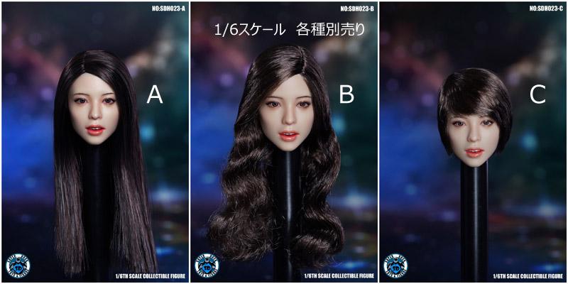 【SUPERDUCK】SDH023 A B C 1/6スケール 植毛 女性ヘッド