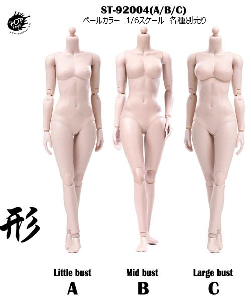 【POPtoys】92004 XING Pale 形 1/6スケール 女性ボディ ドールボディ 素体 ペール