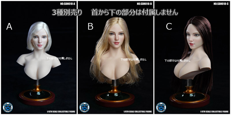 【SUPERDUCK】SDH018 A B C 1/6スケール 植毛 女性ヘッド