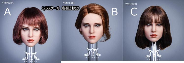 【YMtoys】YMT038 ABC beauty headsculpt Marty 1/6スケール 植毛 女性ヘッド