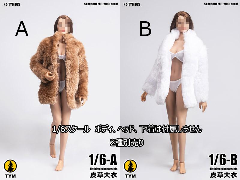 【TYM】TYM103 AB 1/6 Ladies Fur Coat 女性用ファーコート 1/6スケール 女性ドール用コスチューム