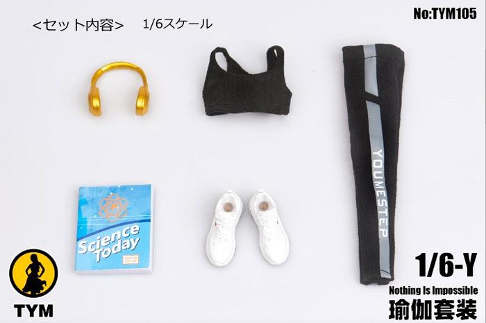 【TYM】TYM105 1/6 Girls Team Uniform スポーツウェア&ヘッドフォン 1/6スケール 女性ドール用コスチューム