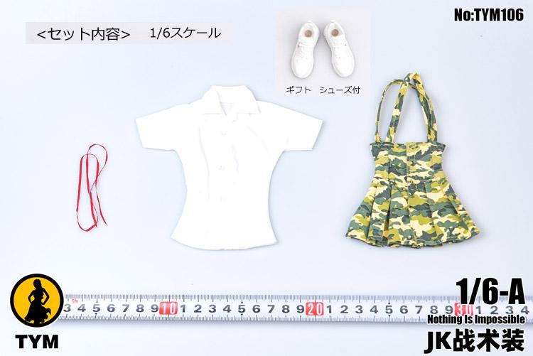 【TYM】TYM106 1/6 Trendy camouflage skirt suit カモフラージュ スカート セット 1/6スケール 女性ドール用コスチューム