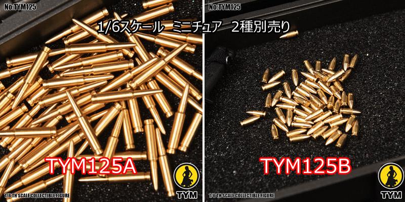 【TYM】TYM125 AB 1/6 bullet ライフル&拳銃用 銃弾 1/6スケール 金属製 弾丸 ミニチュア