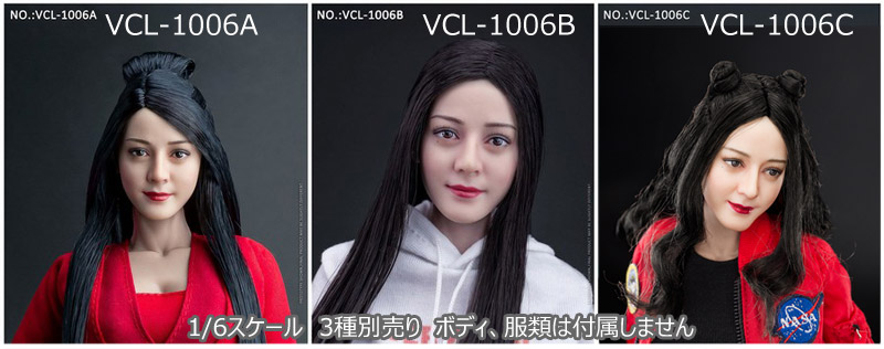 【VERYCOOL】VCL-1006A/B/C 1/6  Asian Beauty Head Sculpture 1/6スケール 植毛 女性ドールヘッド