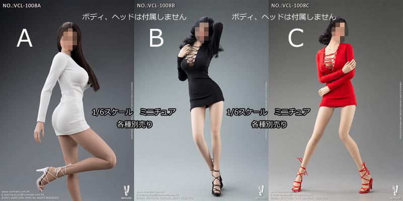 【VeryCool】VCL1008 ABC 1/6 Fashion Dress SET 1/6スケール 女性コスチュームセット