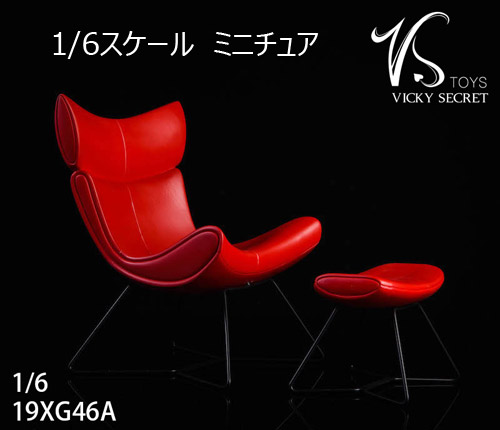 【VICKY SECRET toys】VStoys 19XG46 1:6 The Chair シングルチェア ソファー 1/6スケール 椅子 スツールつき