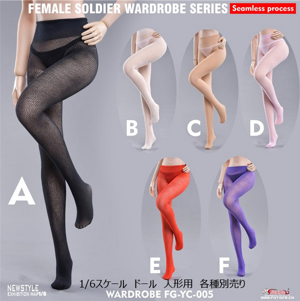 【FireGirlToys】FG-YC-005 1/6 Seamless Pantyhose ストッキング 1/6スケール 女性ドール用コスチューム