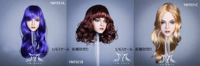 【YMtoys】YMT031 ABC beauty headsculpt Alice 1/6スケール 植毛 女性ヘッド