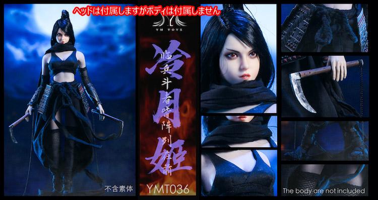 【YMtoys】YMT036 Cold moon ninja 冷月姫 忍者 くノ一 刺客 1/6スケール 女性ヘッド&コスチュームセット