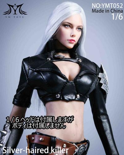 【YMtoys】YMT052 Silver Haired Killer シルバーヘアードキラー 1/6スケール 女性ヘッド&コスチュームセット